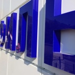 Печать баннеров и изготовление рекламы, вывесок, Ростов-на-Дону
