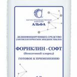 Фориклин-Софт (бензэтоний хлорид) антисептическое жидкое мыло, Ростов-на-Дону