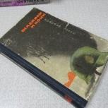 Книга П. Фёдоров Всадники и кони, Ростов-на-Дону