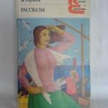 М. Горький Рассказы, Ростов-на-Дону
