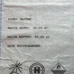 Сульфоуголь ГОСТ (меш. 30 кг), Ростов-на-Дону