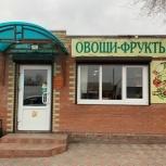 Продается магазин овощи-фрукты, Ростов-на-Дону