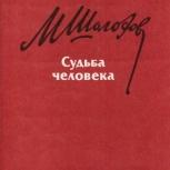 Книга М. Шолохов Судьба человека, Ростов-на-Дону