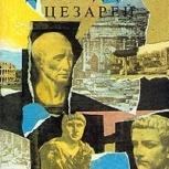 Транквилл Жизнь 12 цезарей, Ростов-на-Дону
