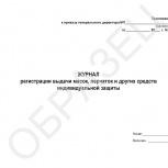 Журнал выдачи средств индивидуальной защиты, Ростов-на-Дону