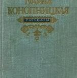 Мария Конопницкая Рассказы, Ростов-на-Дону