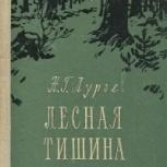 Продаю книгу Ноях Лурье Повести и рассказы, Ростов-на-Дону
