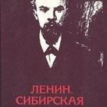 Продам книгу Ленин. Сибирская ссылка, Ростов-на-Дону