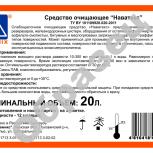 Наватекс,  средство для удаления нефтяных загрязнений, 20 л, Ростов-на-Дону