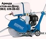 Аренда нарезчика швов, Ростов-на-Дону