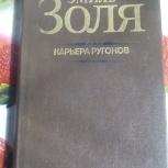 Э. Золя Карьера Ругонов, Ростов-на-Дону