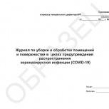 Журнал по уборке и обработке помещений, Ростов-на-Дону