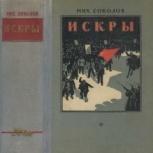 Продаю книгу М. Соколов Искры, Ростов-на-Дону