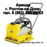 Аренда виброплиты массой 90 кг, Ростов-на-Дону