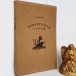 Продам книгу Гоголь, Петербургские повести, Ростов-на-Дону
