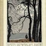 Продаю книгу М. Прилежаева Всего несколько дней, Ростов-на-Дону