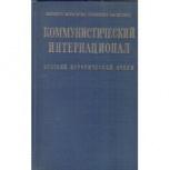 Продаю книгу Коммунистический интернационал, Ростов-на-Дону