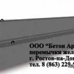 Перемычка железобетонная 8ПБ 10-1, Ростов-на-Дону
