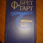 Брет Гарт Рассказы, Ростов-на-Дону