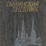 Продаю книгу Н. Михайловский Таллинский дневник, Ростов-на-Дону