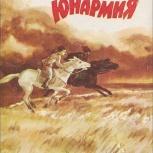 Продаю книгу Г. Мирошниченко Юнармия, Ростов-на-Дону