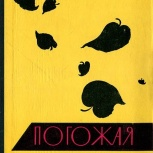 Книга М. Никулин Погожая осень, Ростов-на-Дону