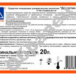 Доместик-люкс для очистки теплообменников из нержавейки, Ростов-на-Дону