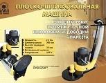 Аренда паркето шлифовальной машины Левел, Ростов-на-Дону