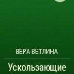 Книга Вера Ветлина Ускользающие жемчужины, Ростов-на-Дону