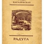 Книга Ванда Василевская Радуга, Ростов-на-Дону