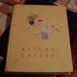Книга Детское питание 1957 г, Ростов-на-Дону