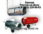 Аренда тепловой пушки DC 45, Ростов-на-Дону