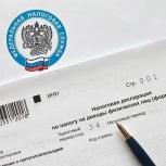 Заполнение 3 НДФЛ на вычет, Ростов-на-Дону