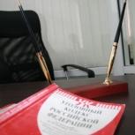 Адвокат по уголовным делам в Ростове-на-Дону, Ростов-на-Дону
