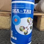 Дезинфицирующее средство ОКА-ТАБ (таблетки, уп. 1 кг, 300 шт.), Ростов-на-Дону