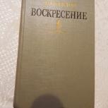 Лев Толстой Воскресение, Ростов-на-Дону