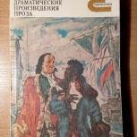 А.С. Пушкин Романы и повести, Ростов-на-Дону