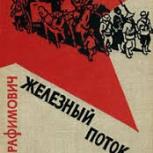 Продаю книгу Серафимович Железный поток, Ростов-на-Дону