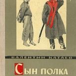 Продам книгу В. Катаев Сын полка, Ростов-на-Дону
