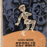 П. Яковлев Первый ученик, Ростов-на-Дону
