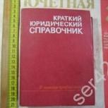 Продам краткий юридический справочник, Ростов-на-Дону