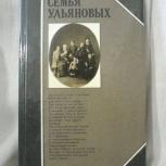 Семья Ульяновых, Ростов-на-Дону