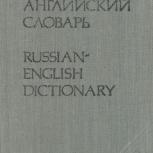 Русско-английский словарь, Ростов-на-Дону