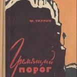 Книга Ф.Таурин Гремячий порог, Ростов-на-Дону