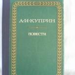 А.И. Куприн Повести, Ростов-на-Дону