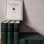 Всемирная история 10 томов, 1956г. с картами, Ростов-на-Дону