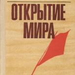 Продаю книгу В. Смирнов Открытие мира, Ростов-на-Дону