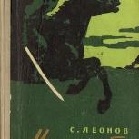 Продам книгу С. Леонов Молодость, Ростов-на-Дону