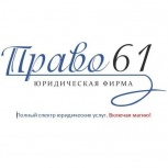 Профессиональное оказание юридических услуг для граждан и организаций., Ростов-на-Дону