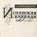 Л. Фейхтвангер Испанская баллада, Ростов-на-Дону